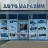 Автомагазины в Майне