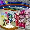 Детские магазины в Майне