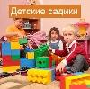Детские сады в Майне